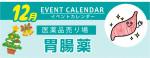 販促カレンダー12月:胃腸薬コーナー