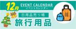 販促カレンダー12月:旅行用品コーナー