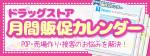 ドラッグストア 化粧品販促カレンダー:6月