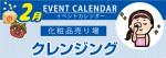 販促カレンダー2月:季節の変わり目、肌トラブルに注意!コーナー