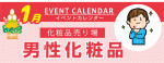 販促カレンダー1月:男性化粧品コーナー