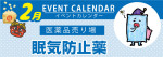 販促カレンダー2月:受験など、頑張りたい日に!コーナー