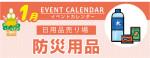 販促カレンダー1月:防災用品コーナー