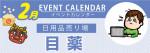 販促カレンダー2月:乾き目、疲れ目コーナー