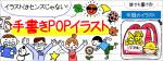 入学式・入社式の手書きPOP用イラストを書こう!