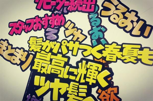 手書きPOP文字