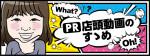 【PR】店頭動画のすゝめ