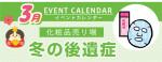 販促カレンダー3月:冬の後遺症