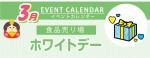 販促カレンダー3月:ホワイトデー