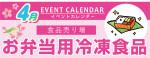 販促カレンダー4月:お弁当用 冷凍食品