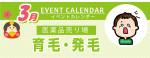 販促カレンダー3月:育毛・発毛