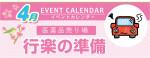 販促カレンダー4月:行楽の準備