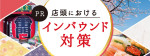 【PR】店頭におけるインバウンド対策:外国語POP