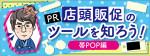 【PR】店頭販促のツールを知ろう:帯POP