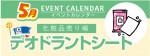 販促カレンダー5月:デオドラントシートで汗対策