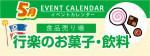 販促カレンダー5月:行楽のお菓子・飲料
