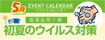 販促カレンダー5月:初夏のウイルス対策