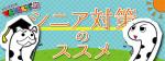 シニアのオーラルケア(6)〜課題とツール