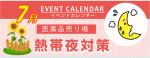 販促カレンダー7月:熱帯夜対策