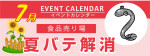 販促カレンダー7月:夏バテ解消メニュー