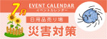 販促カレンダー7月:災害対策