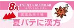 販促カレンダー8月:夏バテに漢方