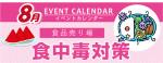 販促カレンダー8月:食中毒対策