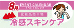 販促カレンダー8月:冷感スキンケア