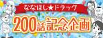祝!200回記念!! 森子先生に直撃インタビュー!