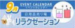 販促カレンダー9月:リラクゼーション