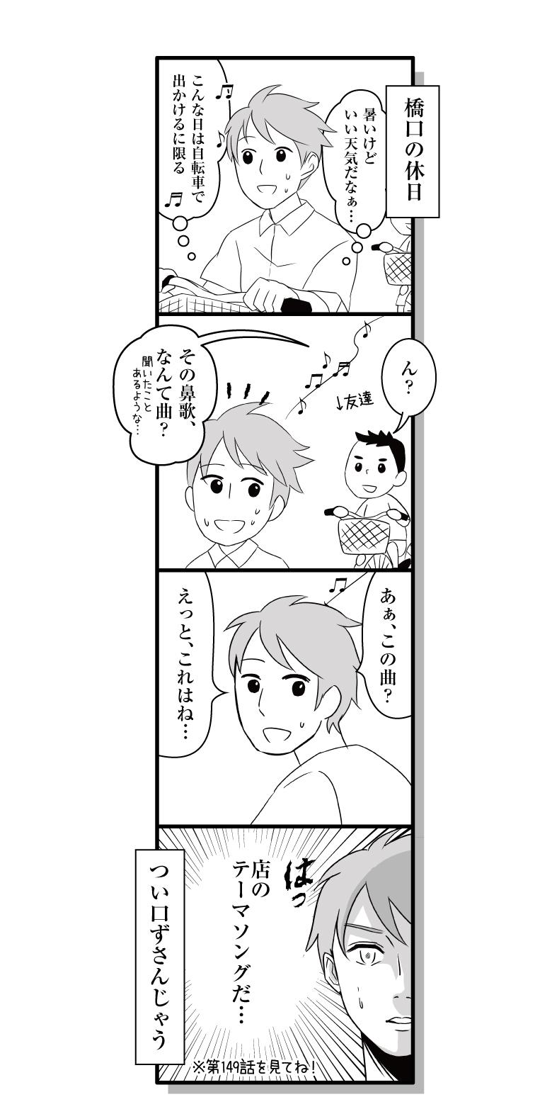 190803_manga