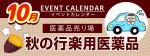 販促カレンダー10月:秋の行楽用医薬品