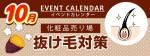 販促カレンダー10月:抜け毛対策