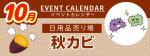 販促カレンダー10月:秋カビ