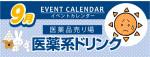販促カレンダー9月:医薬系ドリンク