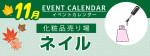 販促カレンダー11月:ネイル