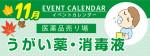 販促カレンダー11月:うがい薬・消毒液