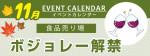 販促カレンダー11月:ボジョレー解禁