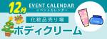 販促カレンダー12月:ボディクリーム