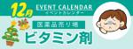 販促カレンダー12月:ビタミン剤