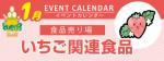 販促カレンダー1月:いちご関連食品