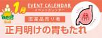 販促カレンダー1月:正月明けの胃もたれ