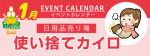 販促カレンダー1月:使い捨てカイロ