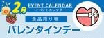 販促カレンダー2月:バレンタインデー
