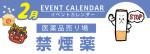 販促カレンダー2月:禁煙薬