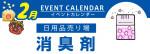 販促カレンダー2月:消臭剤