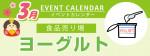 販促カレンダー3月:ヨーグルト