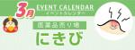 販促カレンダー3月:にきび