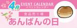 販促カレンダー4月:あんぱんの日