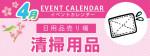 販促カレンダー4月:清掃用品
